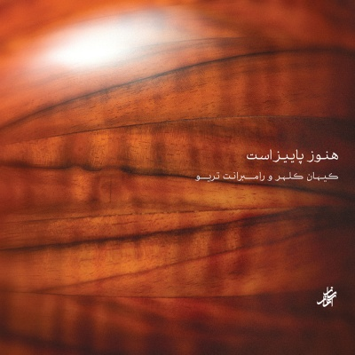 دانلود آلبوم کیهان کلهر به نام هنوز پاییز است