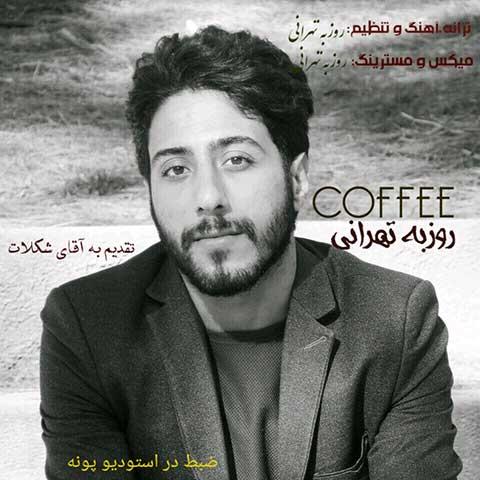 دانلود آهنگ روزبه تهرانی به نام کافه
