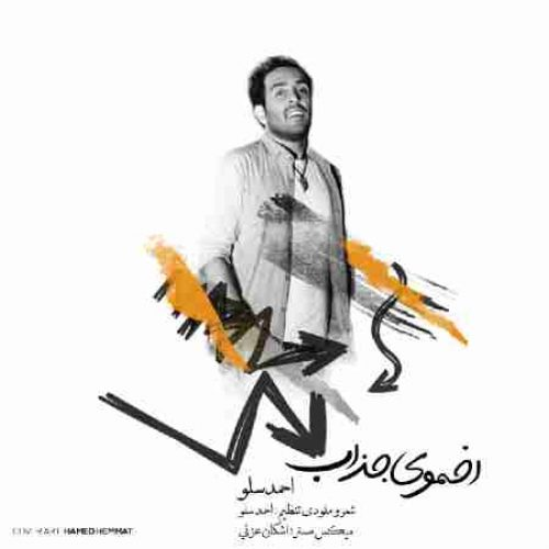 دانلود آهنگ احمد سلو به نام اخموی جذاب
