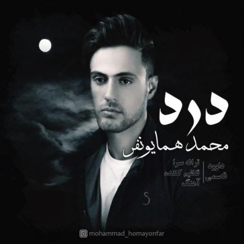 دانلود آهنگ محمد همایونفر به نام درد