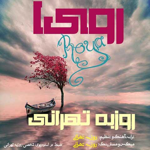 دانلود آهنگ روزبه تهرانی به نام رویا
