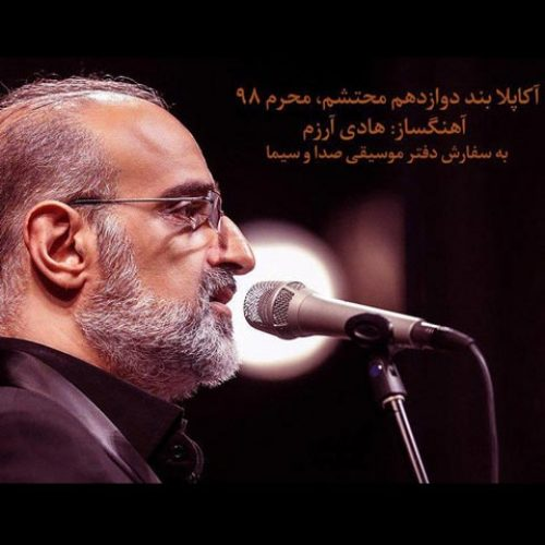 دانلود آهنگ محمد اصفهانی به نام محرم 98