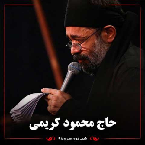 دانلود مداحی محمود کریمی به نام شب دوم محرم 98