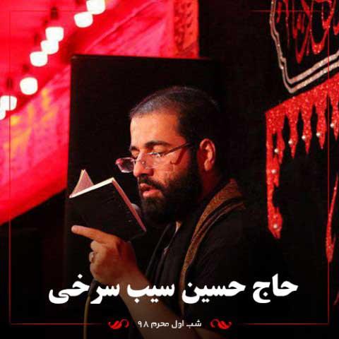دانلود مداحی حسین سیب سرخی به نام شب اول محرم 98