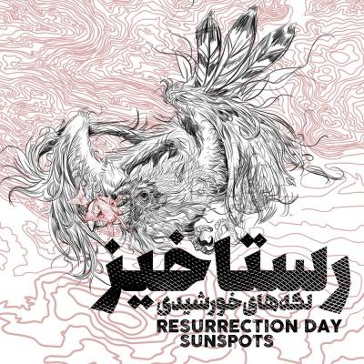 دانلود آلبوم گروه لکه های خورشیدی به نام رستاخیز